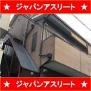姫島駅2,150万円一棟アパート【満室時利回り8.93%♪平成7年築♪】 | 姫島駅 一棟売りマンション