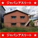 萱島駅1,050万円一棟アパート【満室時利回り20%♪】 | 一棟売りアパート