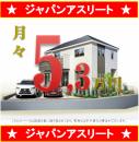 山田一戸建住宅〜収益 | 富木駅 戸建賃貸