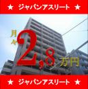 中央メルヴェール江坂 | 江坂駅 投資マンション