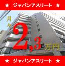 エスリード新大阪第7 | 投資マンション