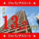 エルザグレース堀江タワー   桜川駅 投資マンション