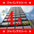 W-STYLE大阪谷町 | 谷町四丁目駅 投資マンション