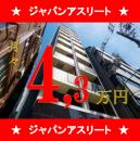 アクアプレイス北浜 | 堺筋本町駅 投資マンション