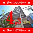 プランドール大手前レジデンス | 堺筋本町駅 投資マンション
