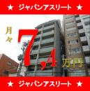 グランドシーズ四ツ橋・堀江公園 | 四ツ橋駅 投資マンション