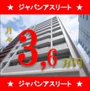 エスリード北大阪レジデンス | 東三国駅 投資マンション