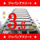 アドバンス西梅田グループ   海老江駅 投資マンション