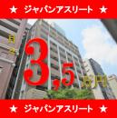 プレサンス難波OCAT前 | 難波駅 投資マンション