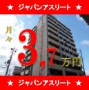 プレサンス新大阪ヴィガ | 東三国駅 投資マンション