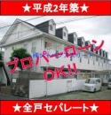 JR東海道・山陽本線瀬田駅の一棟売りマンション