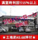 松尾駅3280万円一棟アパート【満室時利回り16.28%♪土地約43.68坪付♪】 | 一棟売りアパート