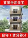 諏訪ノ森駅3200万円新築一棟アパートプラン | 一棟売りアパート