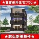今里駅3580万円新築一棟アパートプラン | 一棟売りアパート