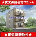 千里丘駅4400万円新築一棟アパートプラン | 千里丘駅 一棟売りアパート