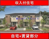 緑橋駅5880万円新築一棟アパート | 賃貸併用住宅