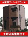 寝屋川市駅1980円新築一棟アパート | 賃貸併用住宅