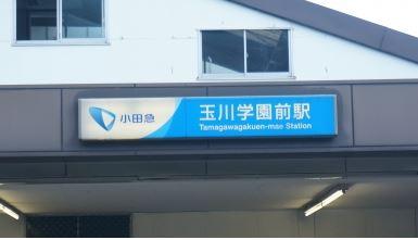 最寄駅<br />