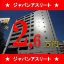エスリード新大阪第8   新大阪駅 投資マンション