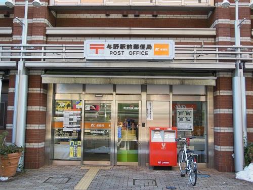 与野駅前郵便局<br />503m