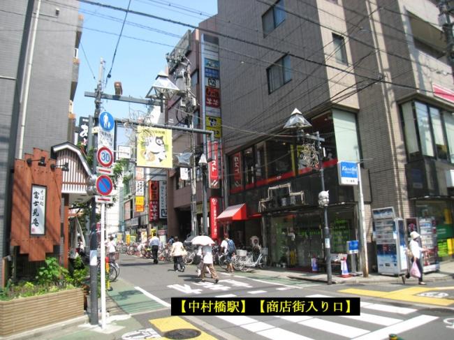 <br />中村橋駅 商店街