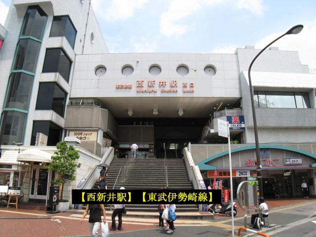 <br />西新井駅 東武伊勢崎線