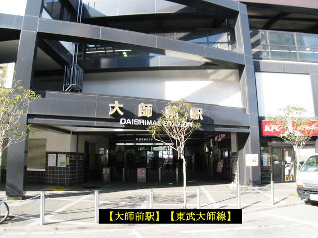 <br />大師前駅 東武大師線