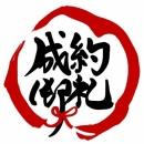 【飲食店居抜き】シャンティ塚本 | 売り店舗・事務所