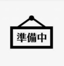 ★JR山陰本線★亀岡駅★オーナーチェンジ★91�u★12.76%★平成6年築★ | 亀岡駅 戸建賃貸