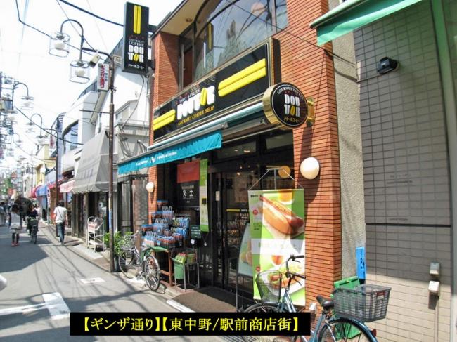 <br />東中野駅前ギンザ通り商店街