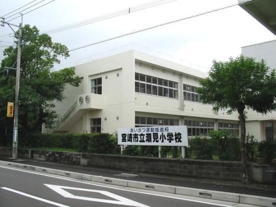 <br />宮崎市立潮見小学校:877m